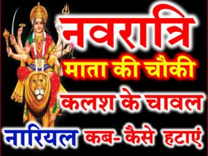 Navratri Udyapan Vidhi