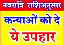 Navratri Kanya Pujan Gifts Zodiac Sign राशिअनुसार कन्याओं को दे ये उपहार