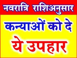 Navratri Kanya Pujan Gifts