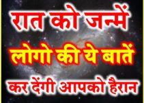 रात को जन्में लोगो की 8 ख़ास बातें People born at night astrology