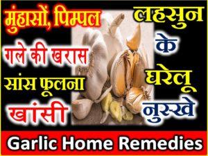 लहसुन से होने वाले ग़ज़ब के 5 फायदे  | Health benefits of Garlic | Lahsun Ke Gajab Ke Fayde