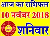 10 नवंबर 2018 राशिफल Aaj ka Rashifal in Hindi Today Horoscope