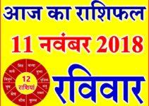 11 नवंबर 2018 राशिफल Aaj ka Rashifal in Hindi Today Horoscope