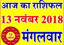 13 नवंबर 2018 राशिफल Aaj ka Rashifal in Hindi Today Horoscope