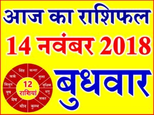 14 नवंबर 2018 राशिफल Aaj ka Rashifal in Hindi Today Horoscope