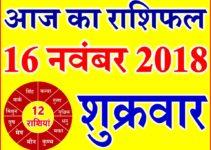 16 नवंबर 2018 राशिफल Aaj ka Rashifal in Hindi Today Horoscope