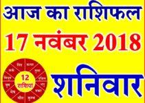 17 नवंबर 2018 राशिफल Aaj ka Rashifal in Hindi Today Horoscope