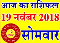 19 नवंबर 2018 राशिफल Aaj ka Rashifal in Hindi Today Horoscope