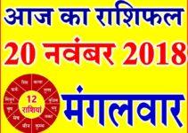 20 नवंबर 2018 राशिफल Aaj ka Rashifal in Hindi Today Horoscope