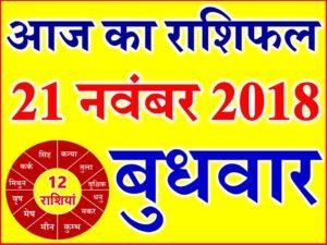 21 नवंबर 2018 राशिफल Aaj ka Rashifal in Hindi Today Horoscope