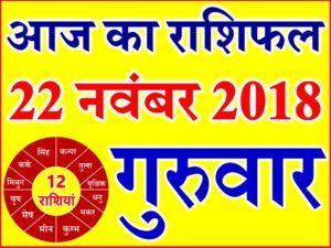 22 नवंबर 2018 राशिफल Aaj ka Rashifal in Hindi Today Horoscope