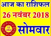 26 नवंबर 2018 राशिफल Aaj ka Rashifal in Hindi Today Horoscope