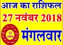 27 नवंबर 2018 राशिफल Aaj ka Rashifal in Hindi Today Horoscope