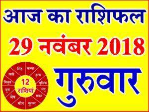 29 नवंबर 2018 राशिफल Aaj ka Rashifal in Hindi Today Horoscope