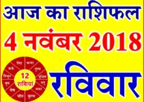 4 नवंबर 2018 राशिफल Aaj ka Rashifal in Hindi Today Horoscope