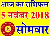 5 नवंबर 2018 राशिफल Aaj ka Rashifal in Hindi Today Horoscope