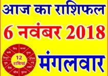 6 नवंबर 2018 राशिफल Aaj ka Rashifal in Hindi Today Horoscope