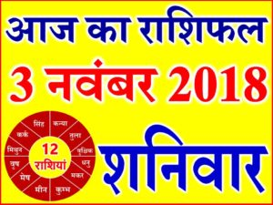 3 नवंबर 2018 राशिफल Aaj ka Rashifal in Hindi Today Horoscope