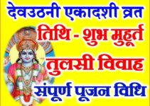 Devuthani Ekadashi Date Time Puja Vidhi 2018 देवउठनी एकादशी शुभ मुहूर्त