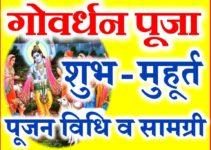 Govardhan Puja 2018 Date Time Shubh Muhurt गोवर्धन पूजा मुहूर्त