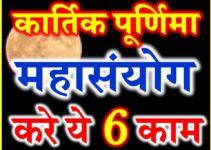Kartik Purnima 2018 What to Do for Wealth Prosperity कार्तिक पूर्णिमा समृद्धि योग