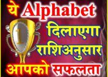 Lucky Alphabets each zodiacs astrology राशि अनुसार जानें अपना लकी अक्षर