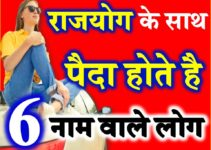 People Most Lucky Name Letter Astrology राजयोग के साथ पैदा होते है ये लोग