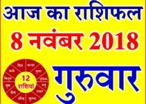 8 नवंबर 2018 राशिफल Aaj ka Rashifal in Hindi Today Horoscope