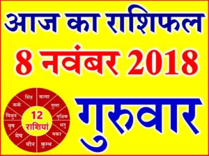 8 नवंबर 2018 राशिफल Aaj ka Rashifal in Hindi Today Horoscope