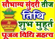Saubhagya Sundari Vrat 2018 Pujan Vidhi सौभाग्य सुंदरी व्रत पूजन विधि