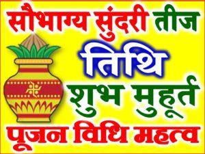Saubhagya Sundari Vrat