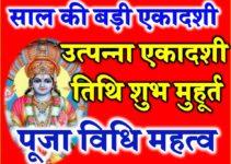 Utpanna Ekadashi Date Time Puja Vidhi 2018 उत्पन्ना एकादशी तिथि शुभ मुहूर्त