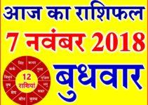 7 नवंबर 2018 राशिफल Aaj ka Rashifal in Hindi Today Horoscope