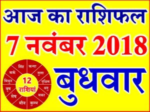 7 नवंबर 2018 राशिफल Aaj ka Rashifal in Hindi Today Horoscope