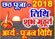 Chhath Puja Kab Hai 2018 Date Tithi Muhurt छठ पूजा शुभ मुहूर्त