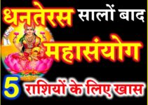 Dhanteras 2018 Mahasanyog Effect Zodiacs धनतेरस महासंयोग क्या है खास