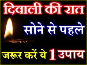 दिवाली की रात करें ये काम Diwali Puja Vidhi for Health Wealth Prosperity