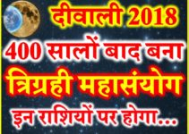 Diwali mahasanyog  2018 दीपावली त्रिग्रही महासंयोग राशियों पर असर
