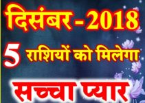 दिसंबर प्रेम राशिफल December Month 2018 Love Life Horoscope prediction