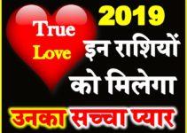 इन राशियों को 2019 में मिलेगा सच्चा प्यार Love Horoscope 2019 Zodiac Sign