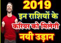करियर बिज़नेस राशिफल 2019 Career Horoscope According Astrology