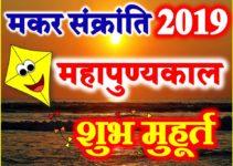 मकर संक्रांति 2019 कब है Makar Sankranti Date Time Puja Muhurt