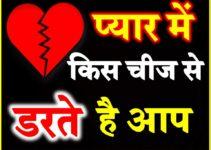 राशिअनुसार प्यार में सबसे बड़ा डर Biggest Fear in Love according zodiacs