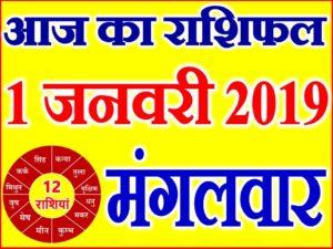 1 जनवरी 2019 राशिफल Aaj ka Rashifal in Hindi Today Horoscope