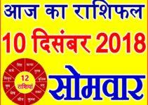 10 दिसंबर 2018 राशिफल Aaj ka Rashifal in Hindi Today Horoscope