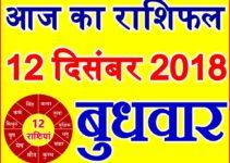 12 दिसंबर 2018 राशिफल Aaj ka Rashifal in Hindi Today Horoscope