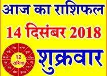14 दिसंबर 2018 राशिफल Aaj ka Rashifal in Hindi Today Horoscope