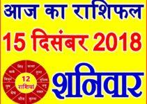 15 दिसंबर 2018 राशिफल Aaj ka Rashifal in Hindi Today Horoscope