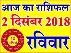 2 दिसंबर 2018 राशिफल Aaj ka Rashifal in Hindi Today Horoscope