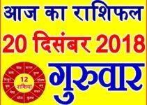 20 दिसंबर 2018 राशिफल Aaj ka Rashifal in Hindi Today Horoscope
